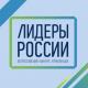 До 24 октября принимаются заявки на конкурс управленцев «Лидеры России»