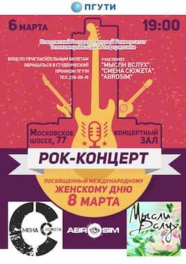 Рок-Концерт в ПГУТИ